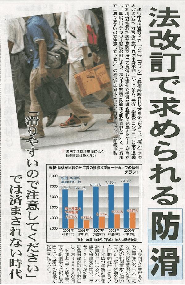 転倒死の新聞記事